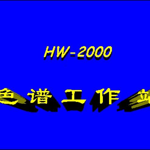HW-2000凝胶色谱(GPC)专用色谱工作站