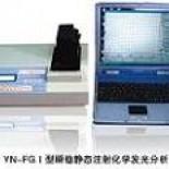 静态顺稳注射化学发光分析仪