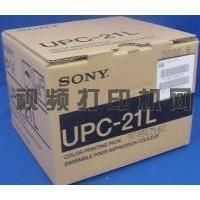 UPC-21L索尼彩色打印纸彩超照片纸