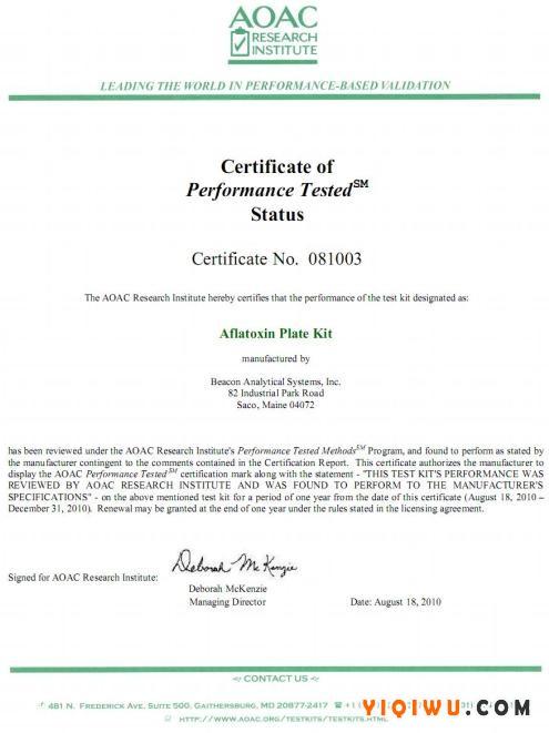 美国Beacon黄曲霉毒素检测试剂盒通过AOAC认证