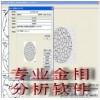 专业金相图像分析软件WT-HJ2000