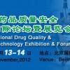2012中国药品质量安全检测技术国际论坛暨展览会