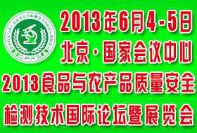 第二届中国食品与农产品质量安全检测技术国际论坛暨展览会