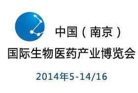 2014中国(南京)国际生物医药产业博览会