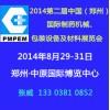 2014郑州药机展