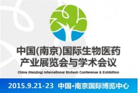 2015中国(南京)国际大健康产业博览会