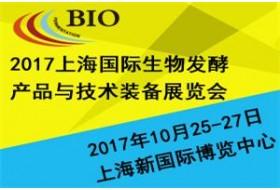 2017上海国际生物发酵产品与技术装备展览会