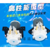RZ1020微型蠕动泵直流电机小水泵
