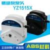 YZ1515交流电机易装型蠕动泵