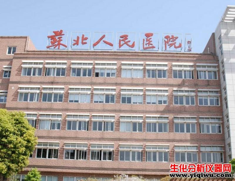 南京颐兰贝生化分析仪进入江苏苏北人民医院