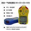 西安华凡HFP-4in1便携式复合气体检测仪报警器
