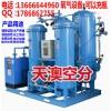 小型工业氧气制造机