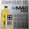 M40Pro复合气体检测仪,气体检测仪一级代理