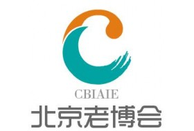 2017第五届北京国际养老康复博览会