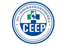 CEEP 2018北京国际临床检验设备及用品展览会