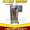 山东实验喷雾干燥机,有机喷雾干燥机厂家,实验喷雾干燥设备价格