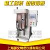 青岛小型喷雾干燥机,真空喷雾干燥设备,低温离子喷雾干燥机价格