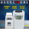 提供总磷检测仪,污水总磷含量检测