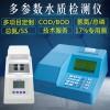 提供COD氨氮总磷总氮检测仪器,污水水质检测