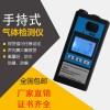 手持式氨气检测仪|西安锦图|气体变送器|厂家直销