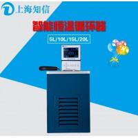 上海知信 ZX-15A型 加热制冷恒温槽 可接旋蒸仪