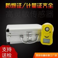 西安华凡HFP-1201便携式氢气浓度检测H2检漏仪报警器