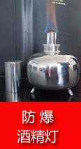 BK-108C 不锈钢酒精灯