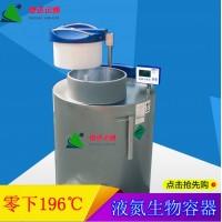低温设备不锈钢液氮生物容器