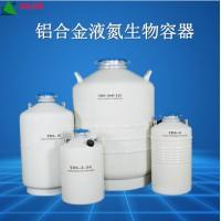 低温设备铝合金液氮生物容器