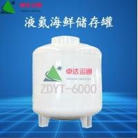 低温设备液氮海鲜速冻冷藏罐
