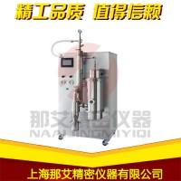 NAI-GZJ-D实验真空低温小型喷雾干燥机