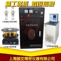 西安多功能控温光化学反应仪,多功能光化学反应实验装置
