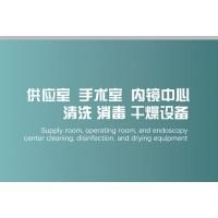 合肥金尼克专业生产消毒供应室设备15年