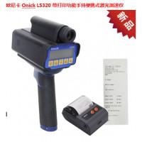 新款带蓝牙打印功能欧尼卡Onick LS320激光测速仪
