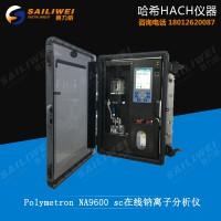 哈希olymetron NA9600 sc在线钠离子分析仪