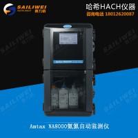 Amtax NA8000氨氮自动监测仪