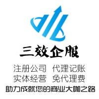 安庆财务外包安庆企业注册