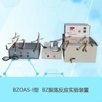南京南大BZOAS-I型BZ振荡反应实验装置