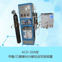 南京南大ACD-20A型甲醇乙醇催化分解反应实验装置