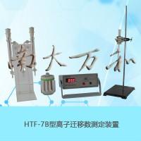 南京南大万和HTF-7B型离子迁移数测定装置