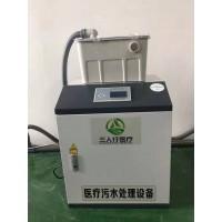 口腔医疗污水处理设备