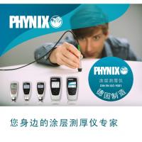 德国菲尼克斯PHYNIX Surfix SX涂层测厚仪