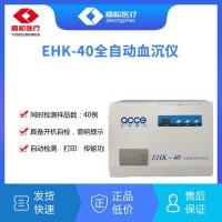 EHK-40全自动血沉仪
