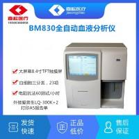 宝灵曼BM-830全自动血液分析仪
