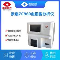 紫宸ZC960全自动血液分析仪