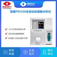 普康 PE-6100 三分群全自动血细胞分析仪