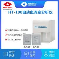 淄博恒拓HT-100A血流变分析仪