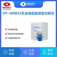淄博恒拓HT-100B全自动32孔血粘度检测仪