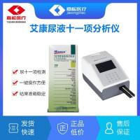 艾康U120尿液分析仪