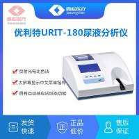 优利特 URIT-180尿液分析仪